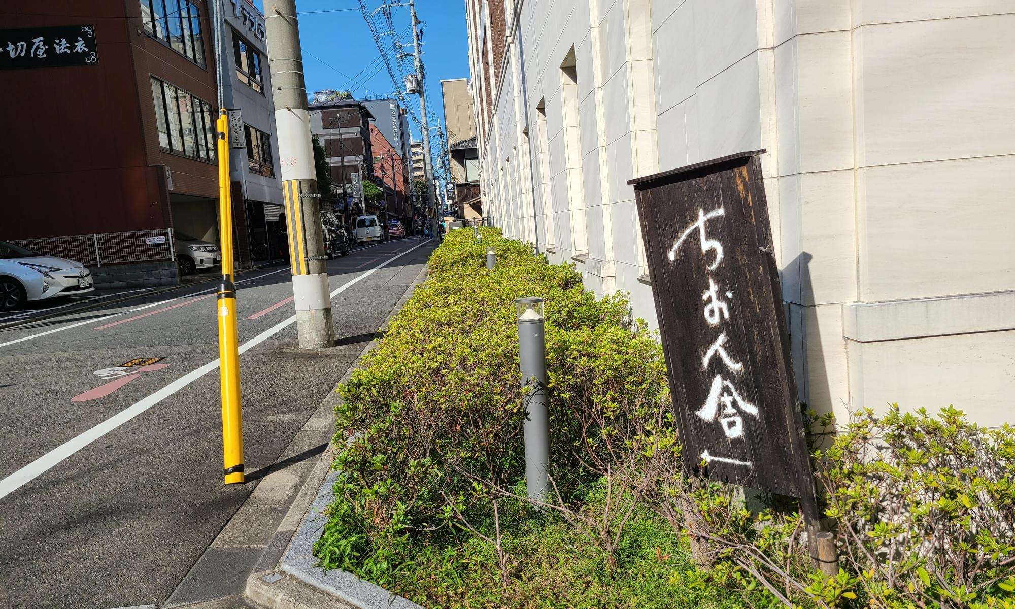 道角にあるちおん舎と書かれた案内の木看板