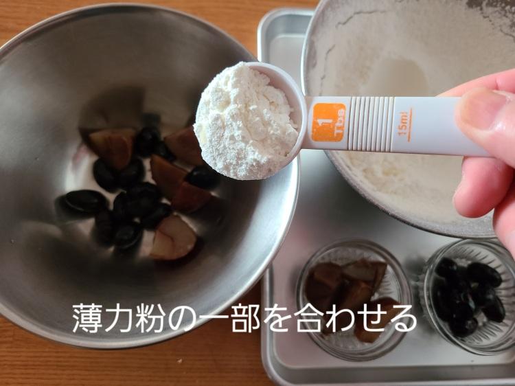 栗と黒豆の入ったボウルに薄力粉大匙1を入れる時