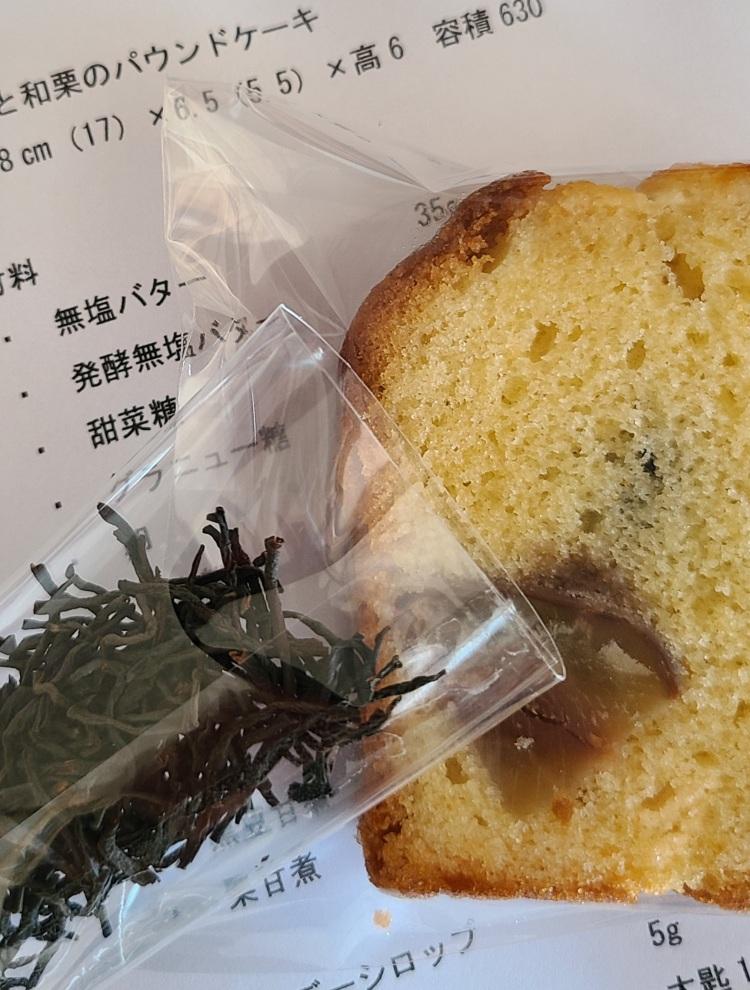 発送するレシピと焼き菓子と紅茶