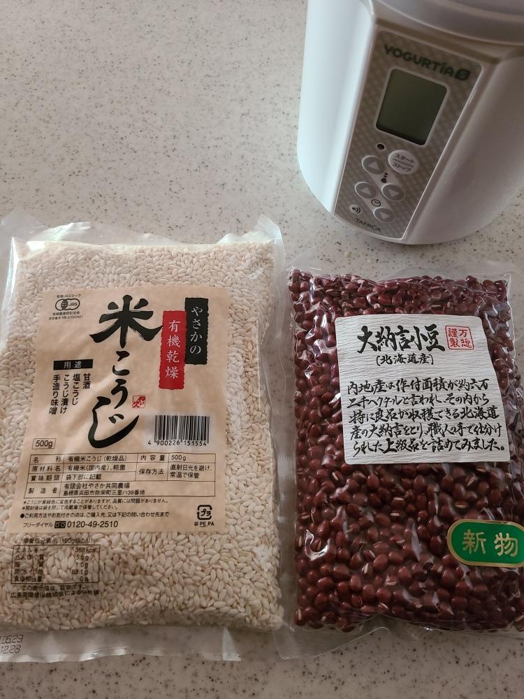 米麹と大納言小豆とヨーグルティア