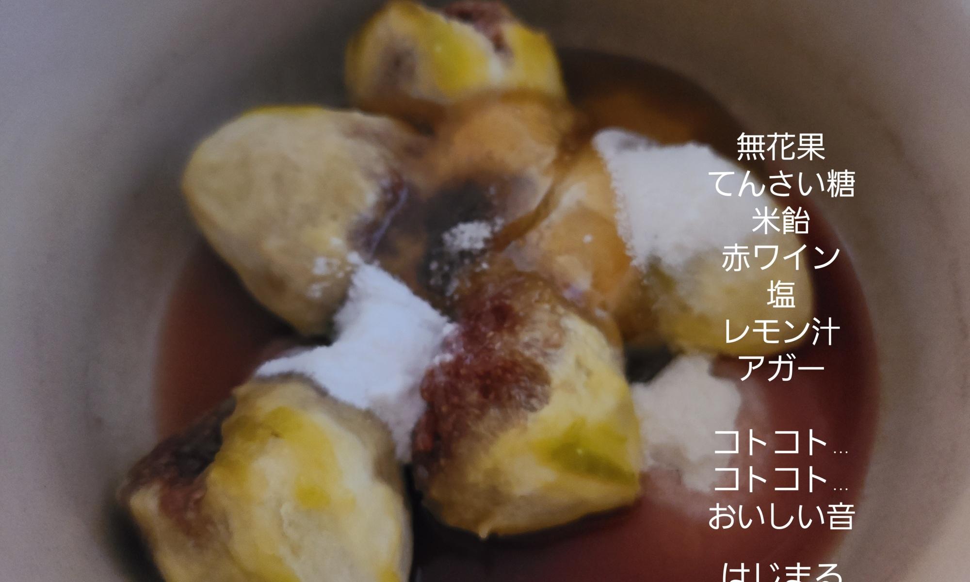 無花果や砂糖、米飴等が鍋に入っています。
